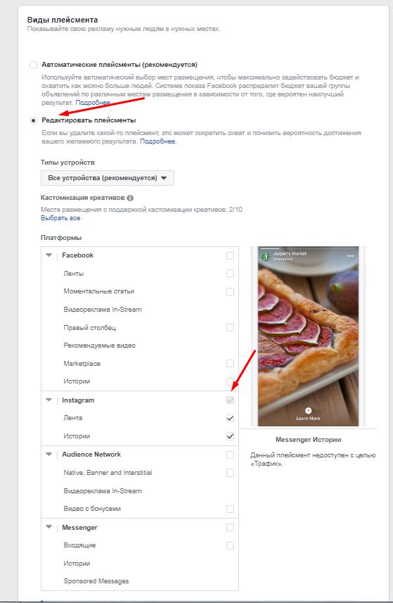 Выбор плейсмента для таргетированной рекламы в Инстаграм