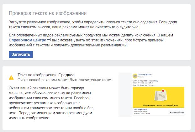 Проверка количества текста на изображении для рекламы в Fb