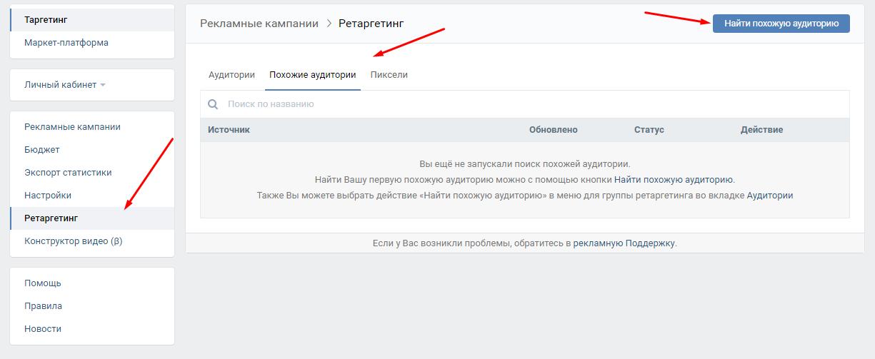 Настройка похожей аудитории Вконтакте
