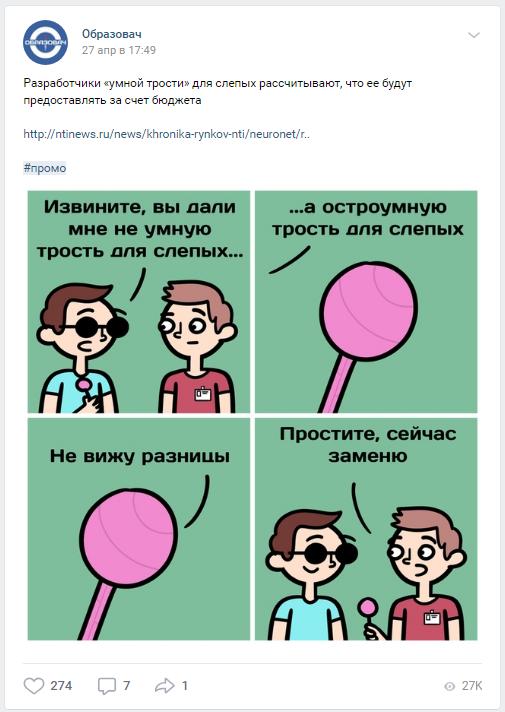 Пример рекламного поста в сообществе Образовач в Вконтакте