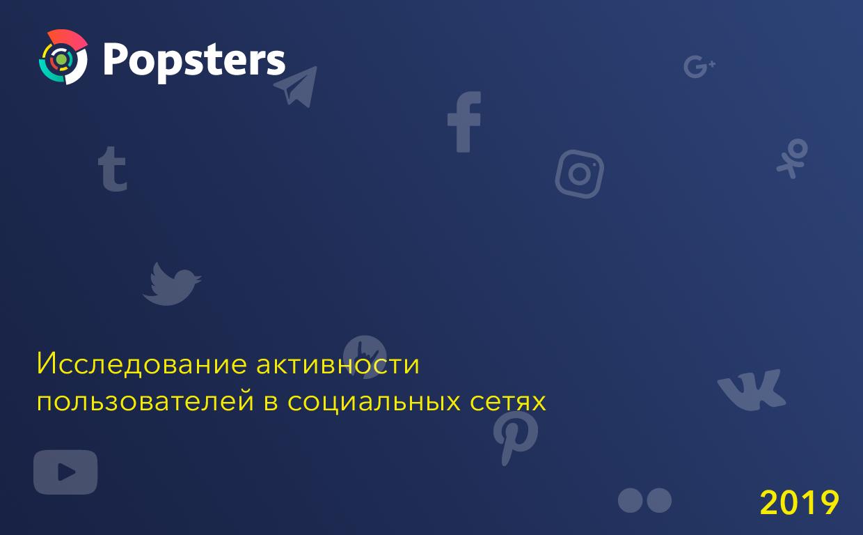 Исследование активности в социальных сетях