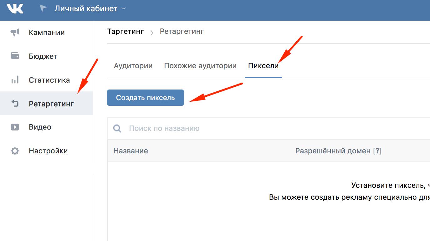 Создание пикселя ретаргетинга ВКонтакте