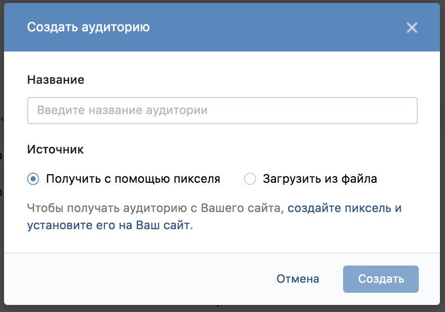 Создание аудитории с помощью ретаргетинга ВКонтакте