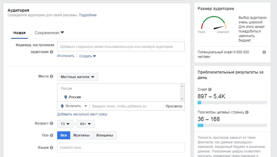 Подбор аудитории из рекламного кабинета Фейсбук