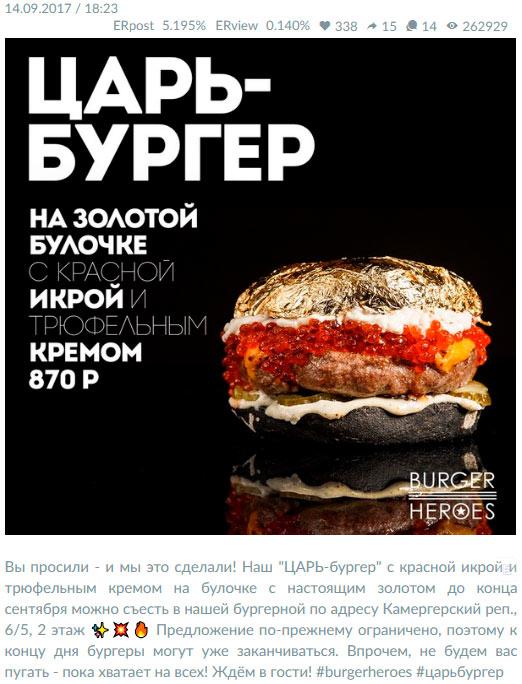 """""""Вкусный"""" и к тому же популярный пост от Burger Heroes"""