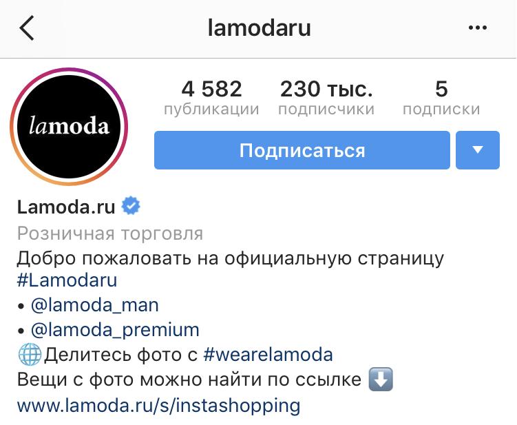 Описание аккаунта Lamodaru в Instagram