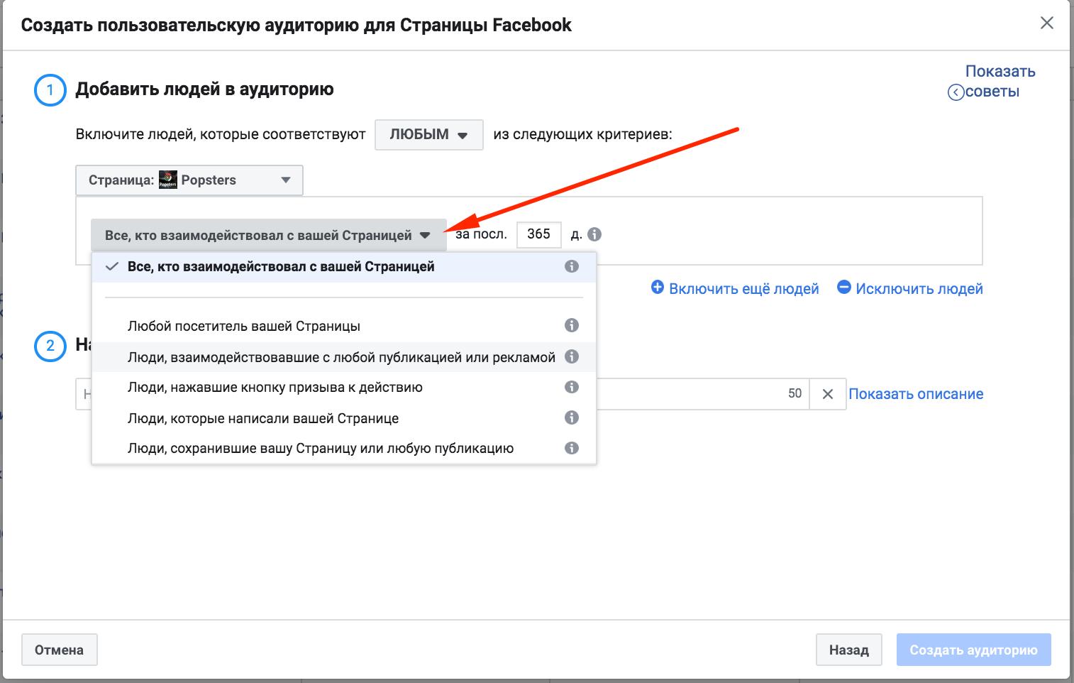 Настройка пользовательской аудитории ретаргетинга в Фейсбук