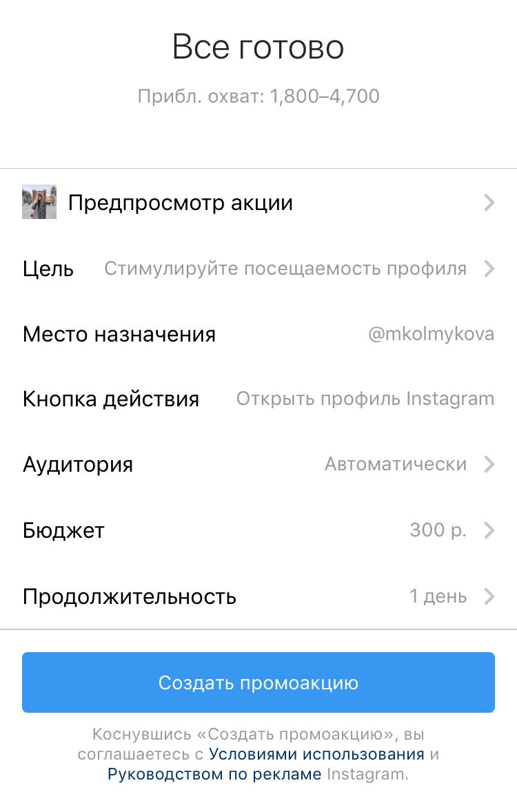 Платное продвижение в Инстаграм с таргетированной рекламой