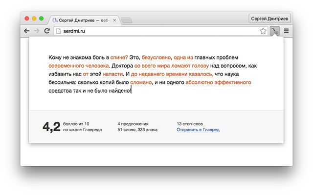 Расширение для Google chrome - Главред