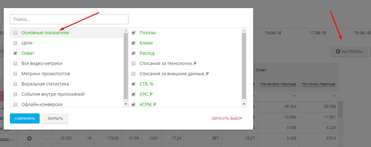 Выгрузка данных из MyTarget в Excel
