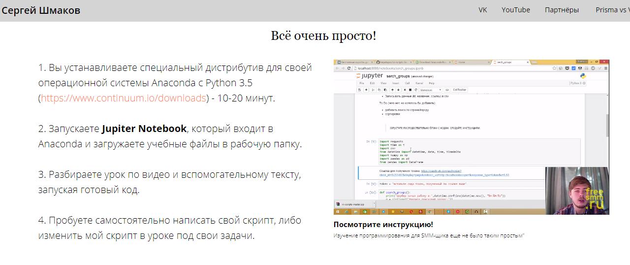 Онлайн курс по программированиюдля SMM