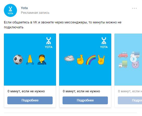 Пример рекламы-карусели от Yota