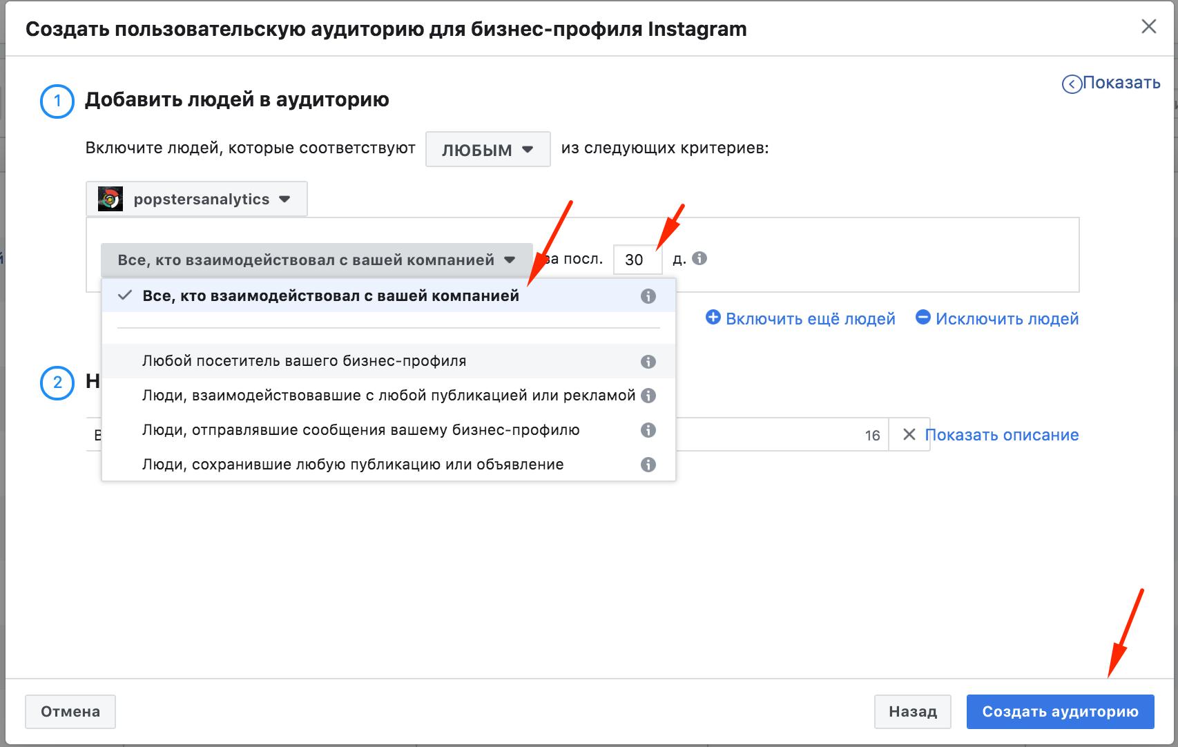 Создание пользовательской аудитории Facebook для рекламы