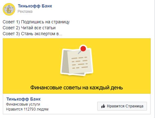 Минималистичные объявления от Тинькофф банк