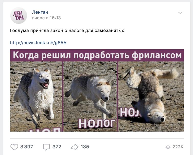 Лентач создает шутки по мотивам новостей, которые вполне могут стать мемами