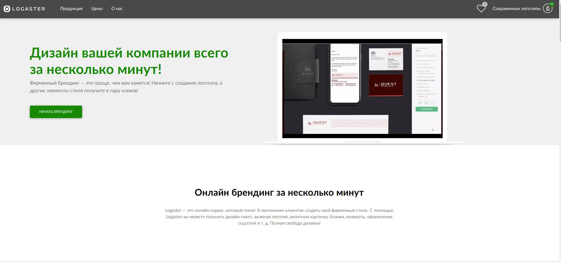 Сервис Logaster поможет в создании уникального логотипа для вашего компании или бренда