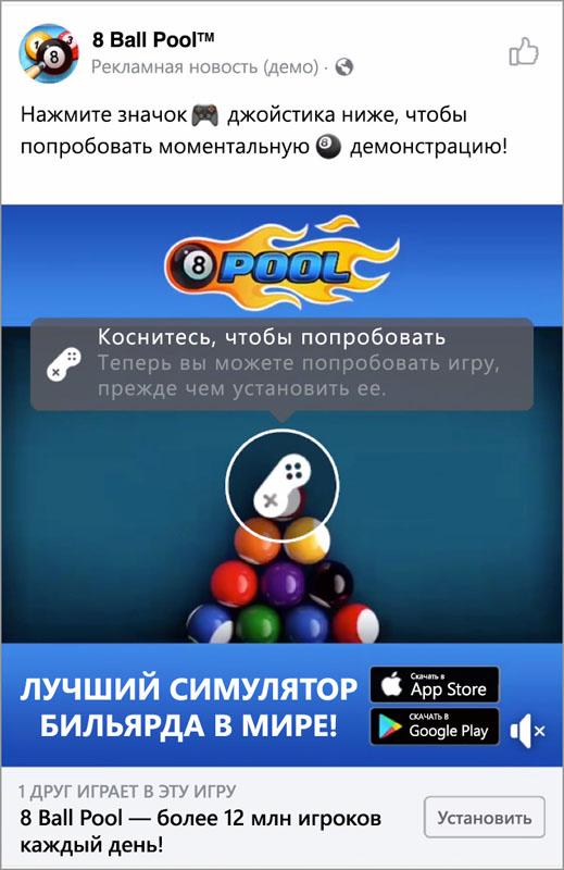 Новый формат рекламы в Fb - объявления с играми