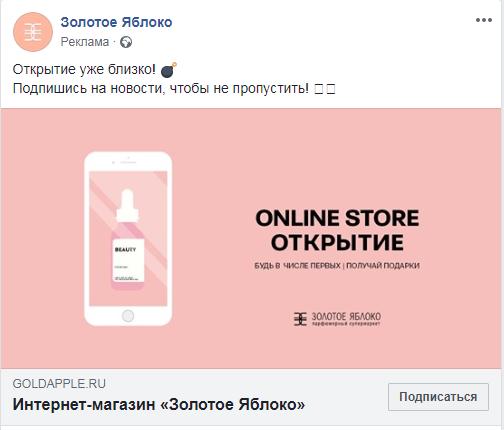 Пример минималистического объявления интернет-магазина «Золотое Яблоко»
