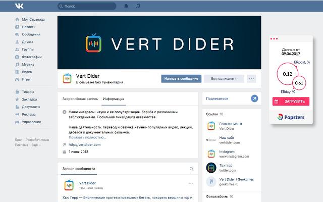 Расширение для браузера Popsters упростит анализ страниц соцсетей