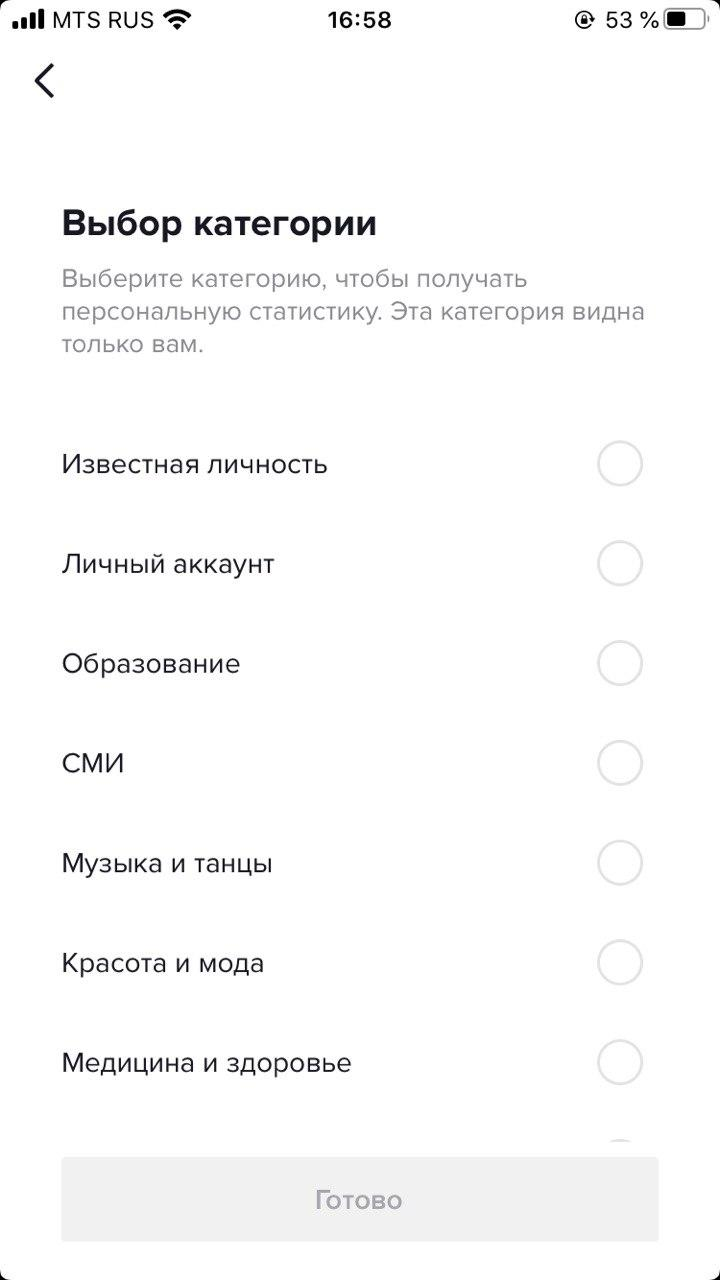 Выбор категории для аккаунта