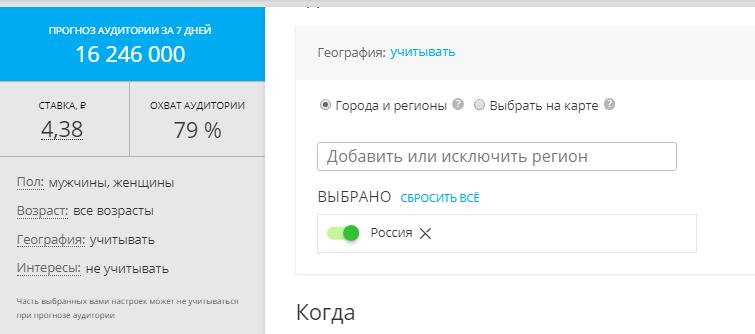 Реклама в Одноклассниках через Mytarget