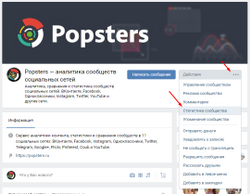 Настройка доступа к статистике сообщества Вконтакте